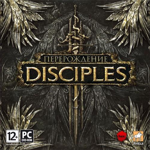Кейген для Disciples Iii